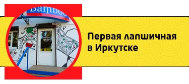 Первая лапшичная в Иркутске