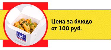 Цена за блюдо от 100 руб.